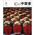 中国红:中国酒(汉英对照)