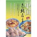中国南北名主食