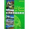 实用旅游基础英语