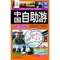 中国自助游(地图版)