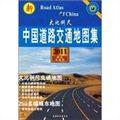 中国道路交通地图集