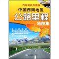 中国西南地区公路里程地图集(汽车司机专用版)