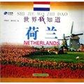 世界我知道:荷兰