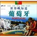 世界我知道:葡萄牙