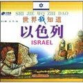 世界我知道:以色列