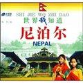 世界我知道:尼泊尔