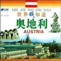 世界我知道:奥地利