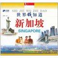 世界我知道:新加坡