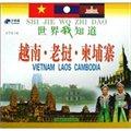 世界我知道:越南,老挝,柬埔寨