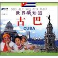 世界我知道:古巴