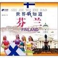 世界我知道:芬兰