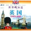 世界我知道:英国