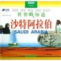 世界我知道:沙特阿拉伯