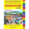 中国旅游景区资讯通览(2011版)