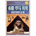 希腊·罗马·埃及探索发现大全集