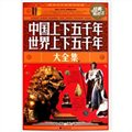 中国上下五千年·世界上下五千年大全集