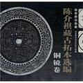 国家图书馆藏陈介祺藏古拓本选编:铜镜卷