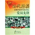 时代楷模:改革开放年代的30位党员先锋