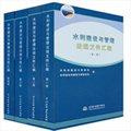 水利建设与管理法规文件汇编(套装1-4册)