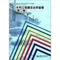 水利工程建设合同管理(第2版)