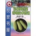农家书屋:茄果类蔬菜栽培技术图说(套装共3册)