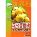 无公害柑橘生产与销售实用技术