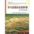 農產品質量安全檢測手冊:谷物及制品卷