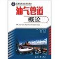 石油科技知识系列读本:油气管道概论