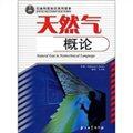 石油科技知识系列读本:天然气概论