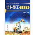 钻井施工工艺技术