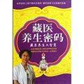 藏医养生密码:藏医养生大智慧