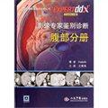 影像专家鉴别诊断:腹部分册
