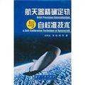 航天器精確定軌與自校準技術