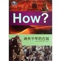 图知天下·How?消失千年的古城