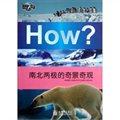 圖知天下·How?南北兩極的奇景奇觀