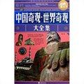 中国奇观·世界奇观大全集
