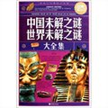 中国未解之谜、世界未解之谜大全集