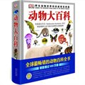 野生动物世界的权威视觉典籍:动物大百科
