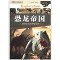 中国青少年成长必读:恐龙帝国(自然科学·科普类)