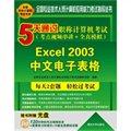 5天通过职称计算机考试:Excel 2003中文电子表格(考点视频串讲+全真模拟)