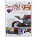 CorelDRAW工业设计案例精析