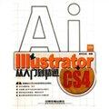 Illustrator CS4从入门到精通