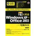 办公高手成长日记:21天精通Windows XP+Office 2003电脑办公(双色版)