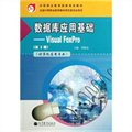 数据库应用基础:Visual FoxPro(第3版 计算机应用专业)