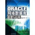 ORACLE网络数据库管理与应用