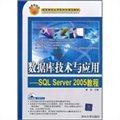 数据库技术与应用:SQL Server 2005教程
