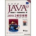 JAVA2核心编程(第1卷 基础篇)