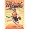 青少年学篮球