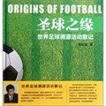 圣球之缘:世界足球溯源活动散记