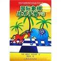 国际象棋战术手册(下册)